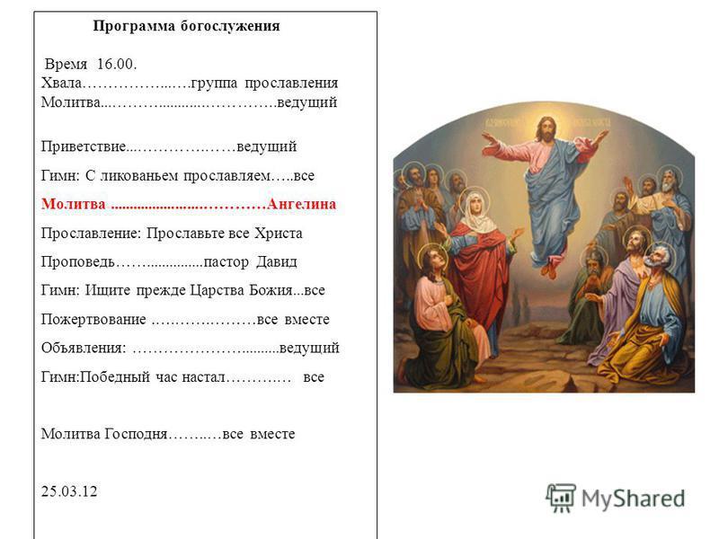 Программа богослужения Время 16.00. Хвала……………...….группа прославления Молитва...………............…………..ведущий Приветствие...………….……ведущий Гимн: С ликованьем прославляем…..все Молитва........................…………Ангелина Прославление: Прославьте все Х