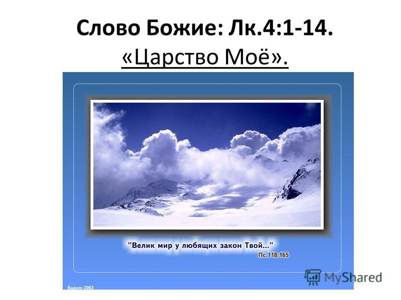 Слово Божие: Лк.4:1-14. «Царство Моё».