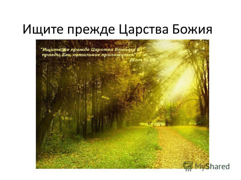 Ищите прежде Царства Божия