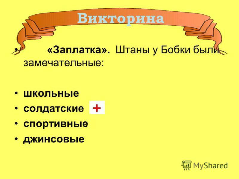 Рассказ «Карасик» - на что променял Виталик карасика? фонарик конфета монета свисток Викторина