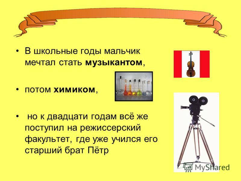 Отец - актер кино, мама – домохозяйка. В семье было четверо детей. Какое-то время семья жила в маленьком посёлке Ирпень, потом снова вернулась в Киев.