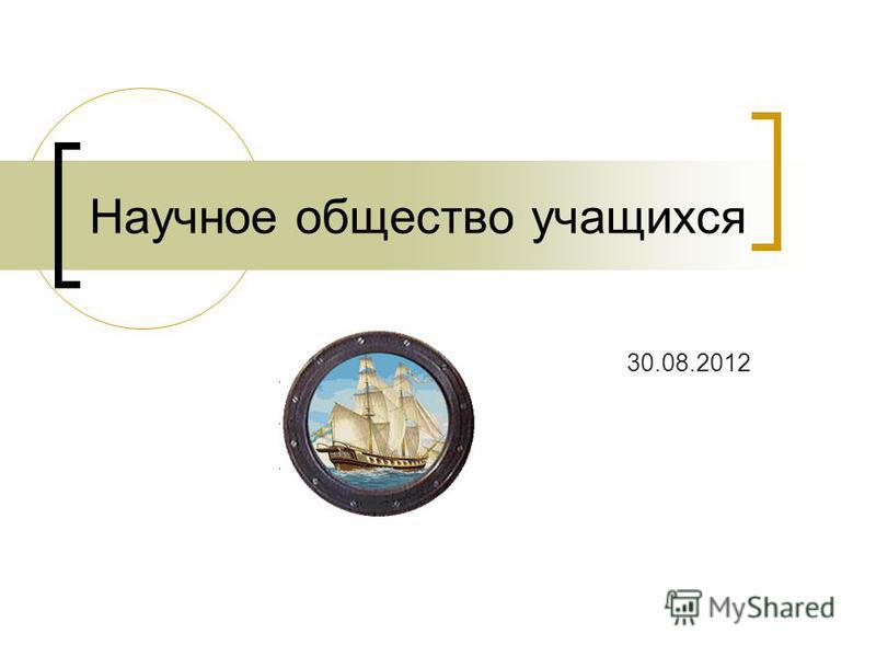 Научное общество учащихся 30.08.2012