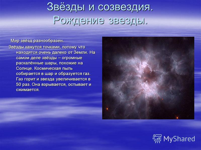 Звёзды и созвездия. Рождение звезды. Мир звёзд разнообразен. Мир звёзд разнообразен. Звёзды кажутся точками, потому что находятся очень далеко от Земли. На самом деле звёзды – огромные раскалённые шары, похожие на Солнце. Космическая пыль собирается