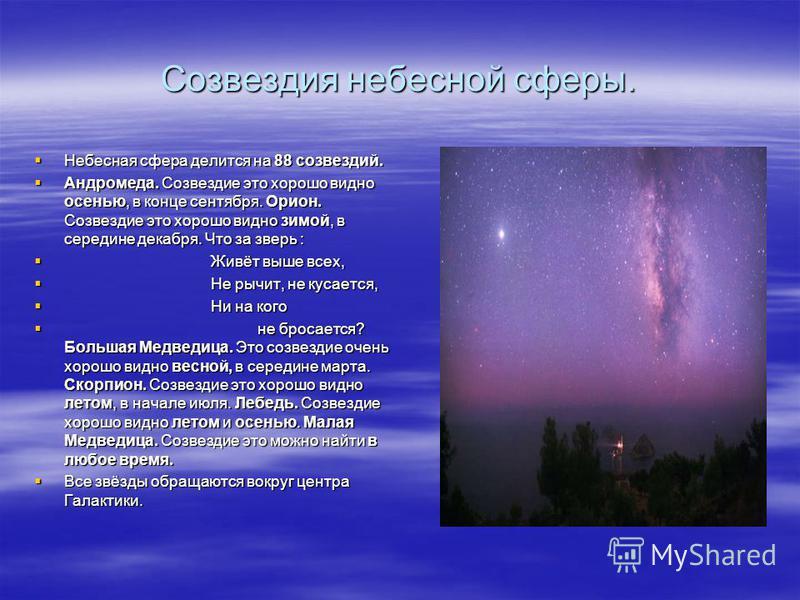 Созвездия небесной сферы. Небесная сфера делится на 88 созвездий. Небесная сфера делится на 88 созвездий. Андромеда. Созвездие это хорошо видно осенью, в конце сентября. Орион. Созвездие это хорошо видно зимой, в середине декабря. Что за зверь : Андр