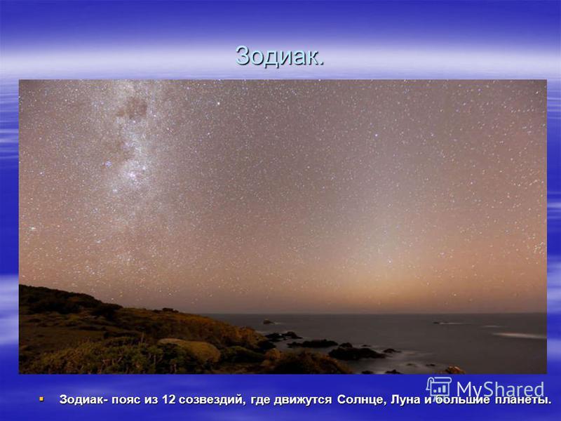 Зодиак. Зодиак- пояс из 12 созвездий, где движутся Солнце, Луна и большие планеты. Зодиак- пояс из 12 созвездий, где движутся Солнце, Луна и большие планеты.