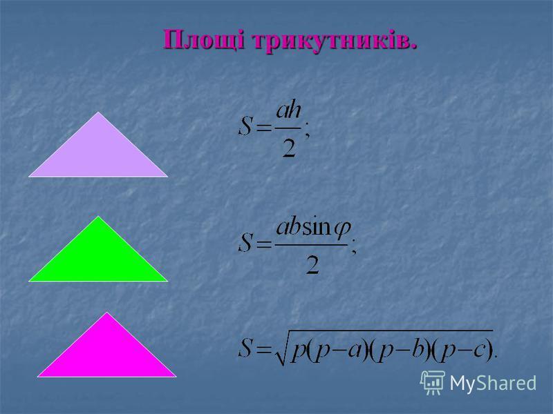 Площі трикутників.