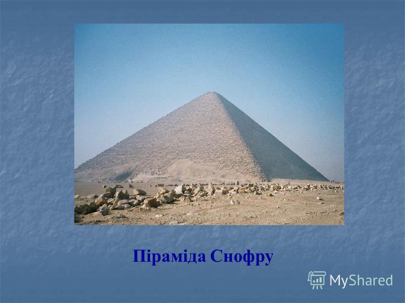 Піраміда Снофру
