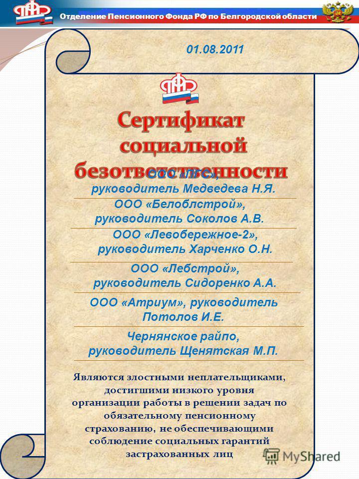 Отделение Пенсионного Фонда РФ по Белгородской области ООО «ПГС», руководитель Медведева Н.Я. Являются злостными неплательщиками, достигшими низкого уровня организации работы в решении задач по обязательному пенсионному страхованию, не обеспечивающим