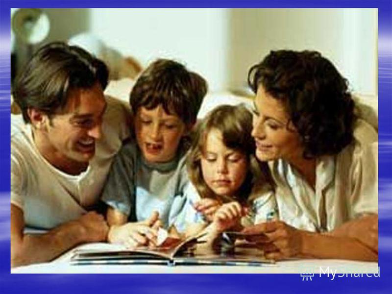 Любовь к чтению никому ещё не давалась от рождения. Любовь к чтению никому ещё не давалась от рождения. Ребёнку нужна помощь- взрослые, которые показали бы ему дорогу к книжному богатству, открыли бы ему этот удивительный мир. Ребёнку нужна помощь- в