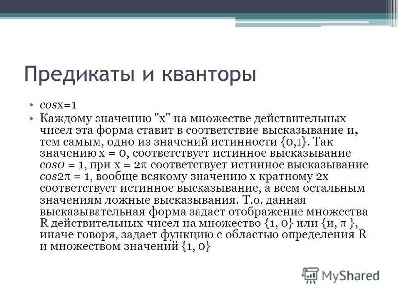 Предикаты и кванторы cosх=1 Каждому значению