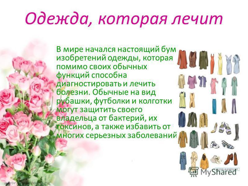Одежда, которая лечит Диагностика Лечение Защита