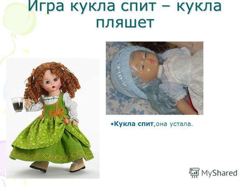 Игра кукла спит – кукла пляшет Кукла спит,она устала.