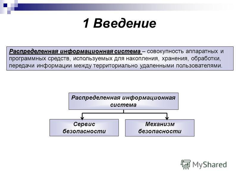 1 Введение Распределенная информационная система Распределенная информационная система – совокупность аппаратных и программных средств, используемых для накопления, хранения, обработки, передачи информации между территориально удаленными пользователя