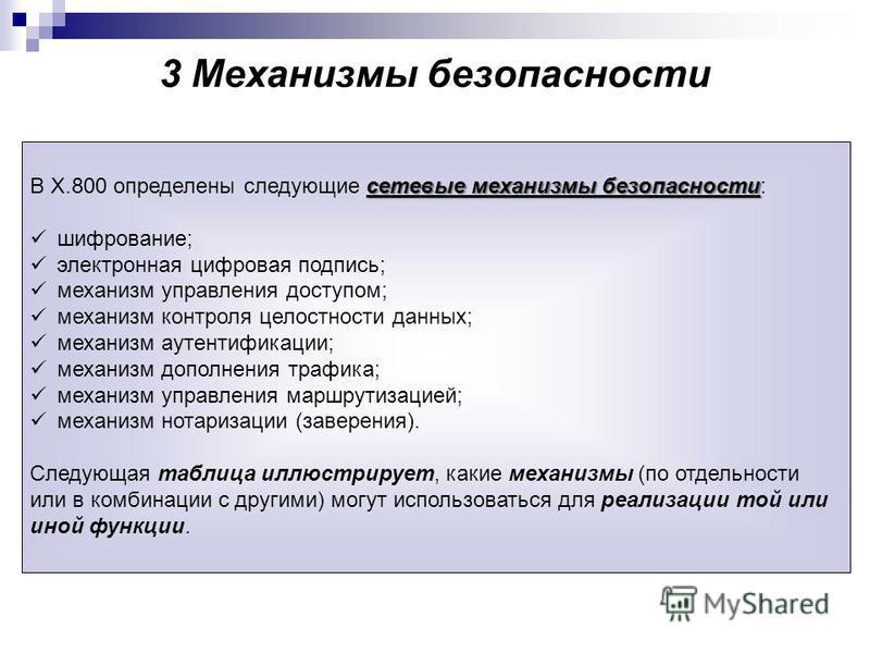 3 Механизмы безопасности сетевые механизмы безопасности В Х.800 определены следующие сетевые механизмы безопасности: шифрование; электронная цифровая подпись; механизм управления доступом; механизм контроля целостности данных; механизм аутентификации