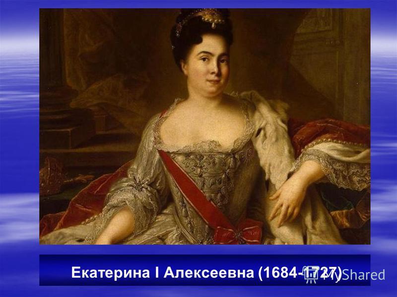 Екатерина I Алексеевна (1684-1727)