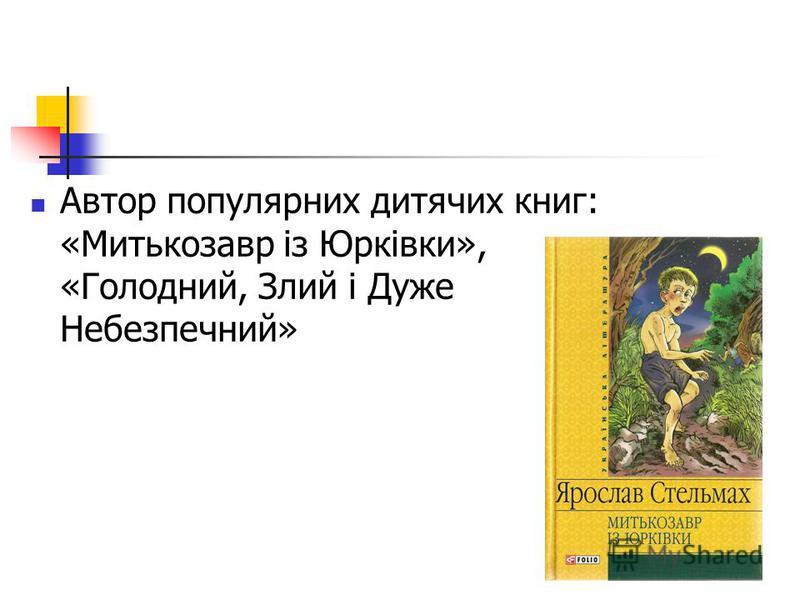 Автор популярних дитячих книг: «Митькозавр із Юрківки», «Голодний, Злий і Дуже Небезпечний»