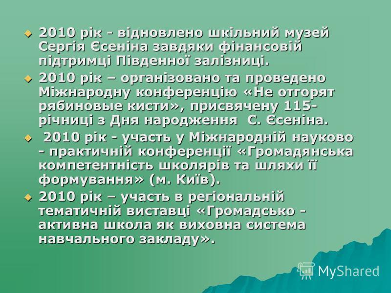 2010 рік - відновлено шкільний музей Сергія Єсеніна завдяки фінансовій підтримці Південної залізниці. 2010 рік - відновлено шкільний музей Сергія Єсеніна завдяки фінансовій підтримці Південної залізниці. 2010 рік – організовано та проведено Міжнародн