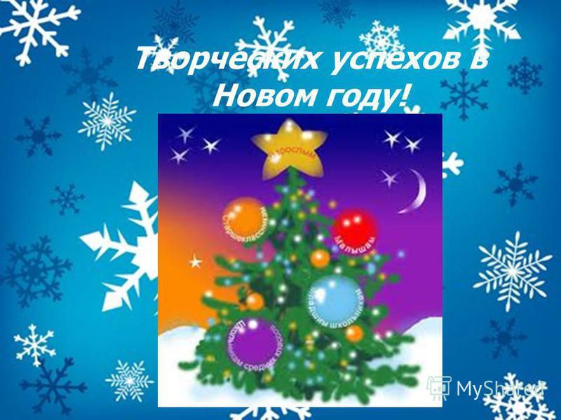 Творческих успехов в Новом году!
