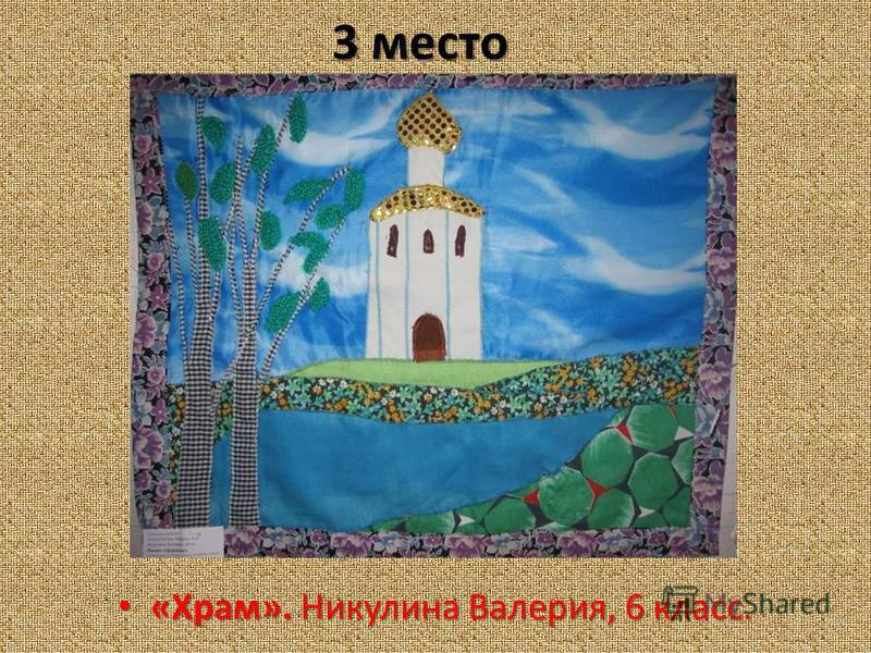 3 место «Храм». Никулина Валерия, 6 класс. «Храм». Никулина Валерия, 6 класс.
