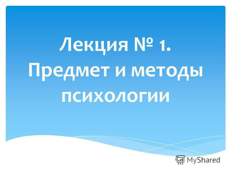 Лекция 1. Предмет и методы психологии