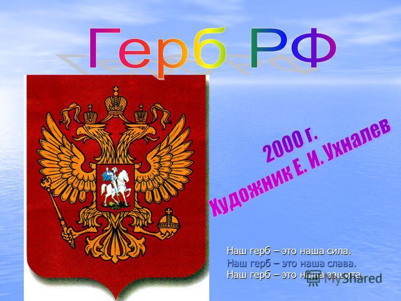 Наш герб – это наша сила. Наш герб – это наша слава. Наш герб – это наша защита.