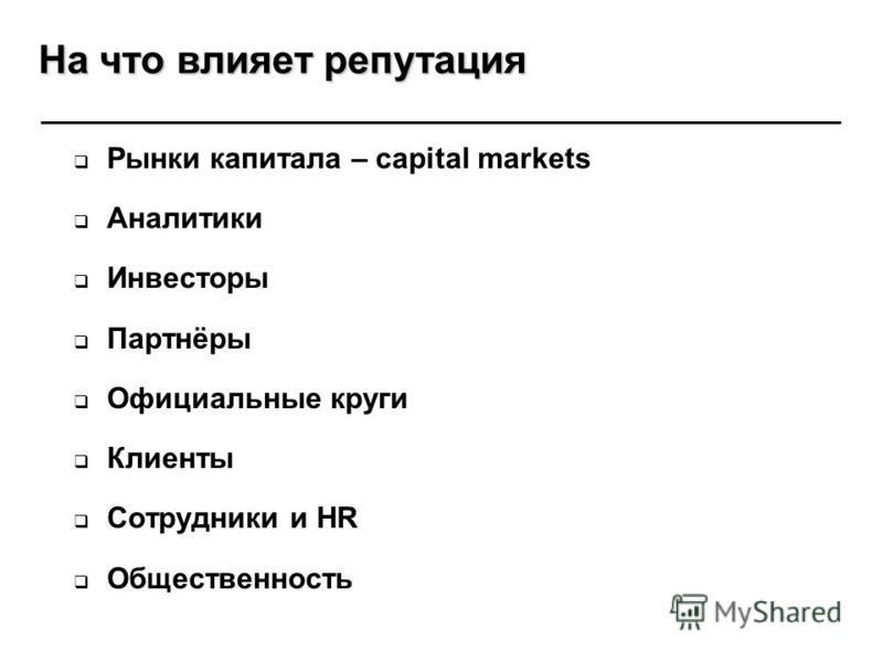 Рынки капитала – capital markets Аналитики Инвесторы Партнёры Официальные круги Клиенты Сотрудники и HR Общественность На что влияет репутация