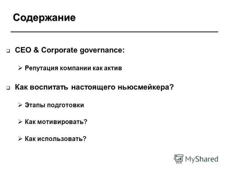 Содержание CEO & Corporate governance: Репутация компании как актив Как воспитать настоящего ньюсмейкера? Этапы подготовки Как мотивировать? Как использовать?
