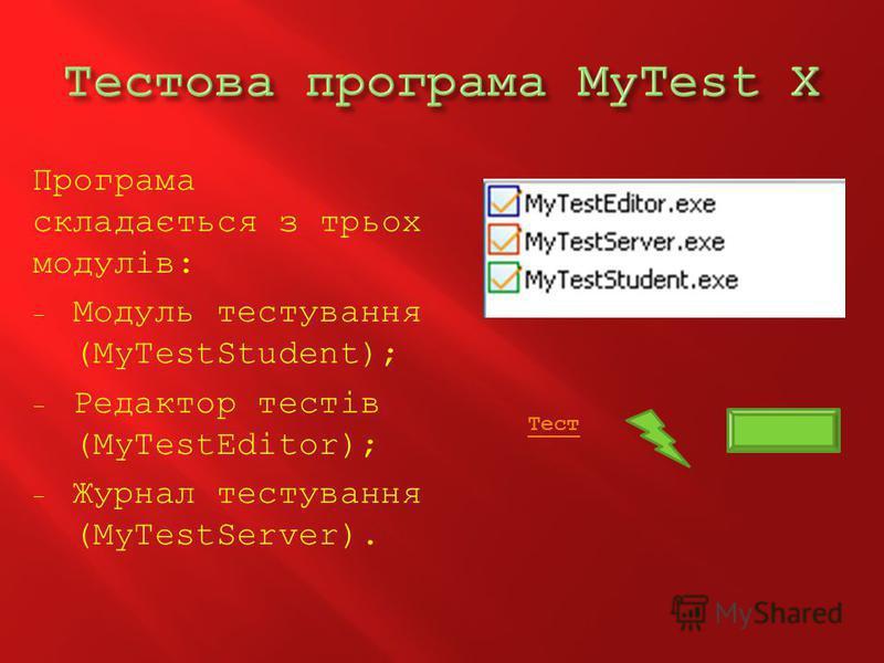 Програма складається з трьох модулів: - Модуль тестування (MyTestStudent); - Редактор тестів (MyTestEditor); - Журнал тестування (MyTestServer). Тест