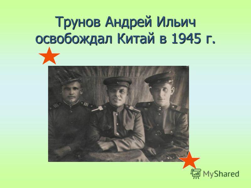 Трунов Андрей Ильич освобождал Китай в 1945 г.