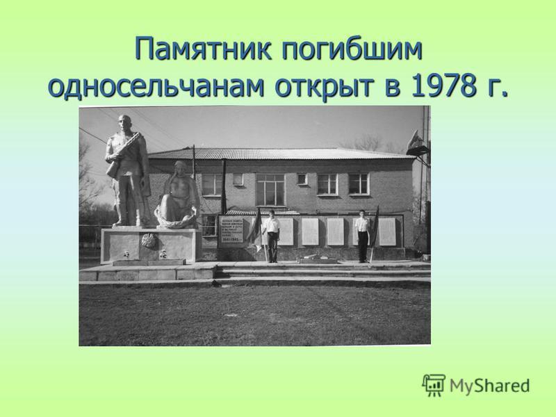 Памятник погибшим односельчанам открыт в 1978 г.