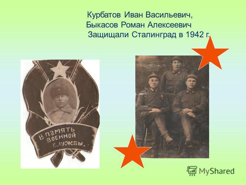 Курбатов Иван Васильевич, Быкасов Роман Алексеевич Защищали Сталинград в 1942 г.