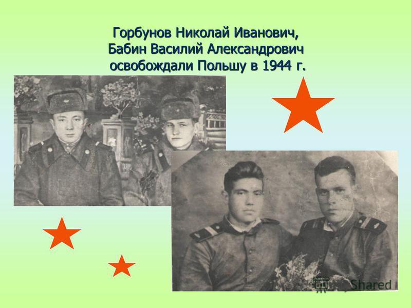 Горбунов Николай Иванович, Бабин Василий Александрович освобождали Польшу в 1944 г.
