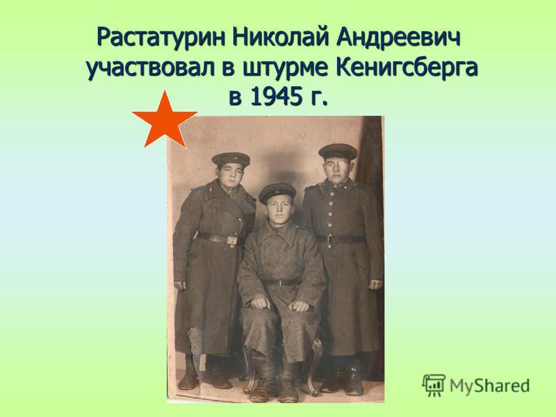 Растатурин Николай Андреевич участвовал в штурме Кенигсберга в 1945 г.