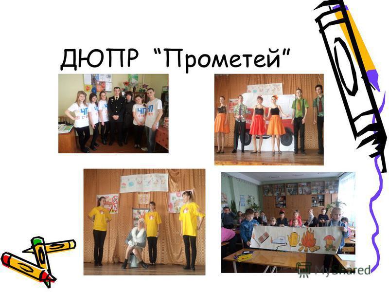 ДЮПР Прометей
