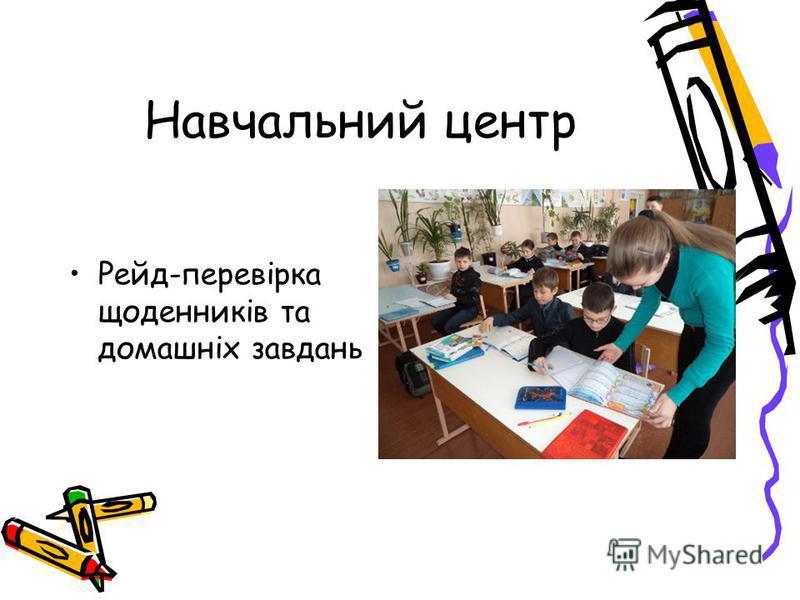 Навчальний центр Рейд-перевірка щоденників та домашніх завдань