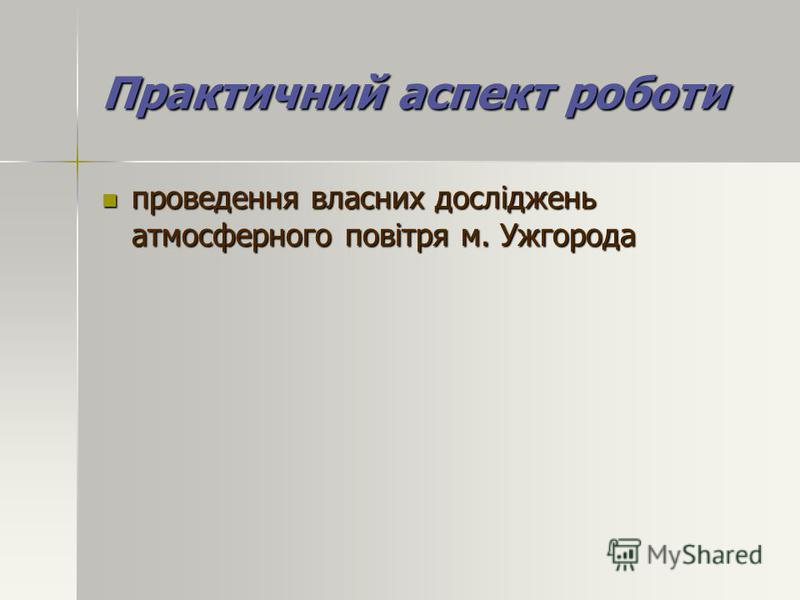 Практичний аспект роботи проведення власних досліджень атмосферного повітря м. Ужгорода проведення власних досліджень атмосферного повітря м. Ужгорода