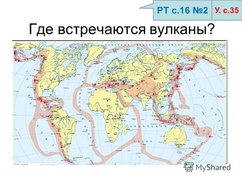 Где встречаются вулканы? У. с.35 РТ с.16 2