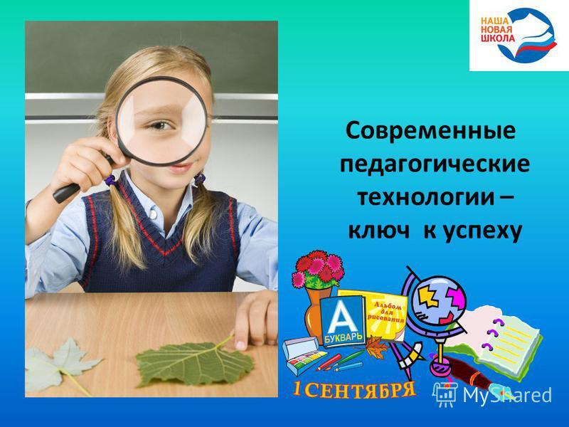 Современные педагогические технологии Лицей 15