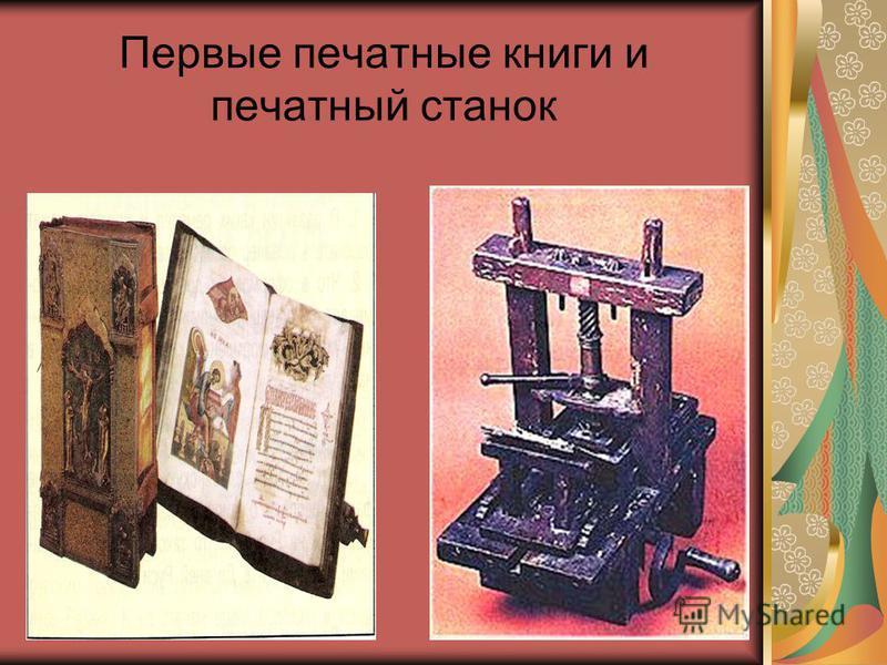 Первые печатные книги и печатный станок