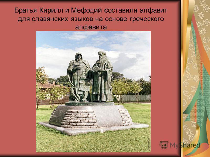 Братья Кирилл и Мефодий составили алфавит для славянских языков на основе греческого алфавита