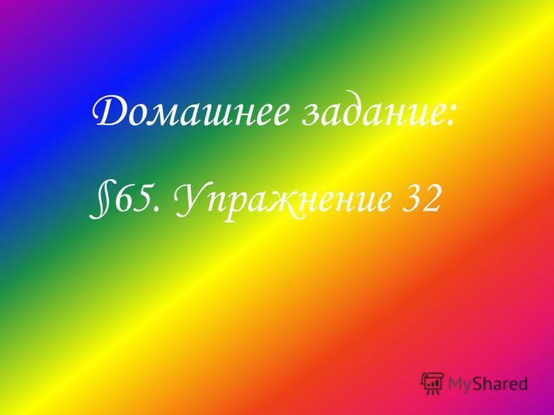 Домашнее задание: §65. Упражнение 32