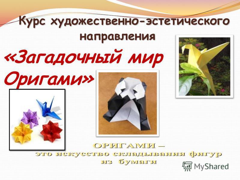 Курс художественно-эстетического направления Курс художественно-эстетического направления «Загадочный мир Оригами»