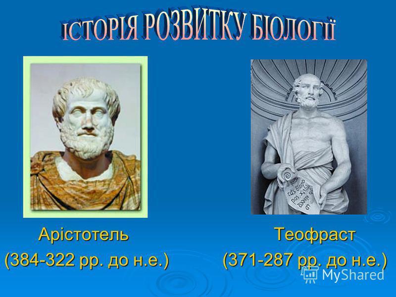 Арістотель Теофраст Арістотель Теофраст (384-322 рр. до н.е.) (371-287 рр. до н.е.)
