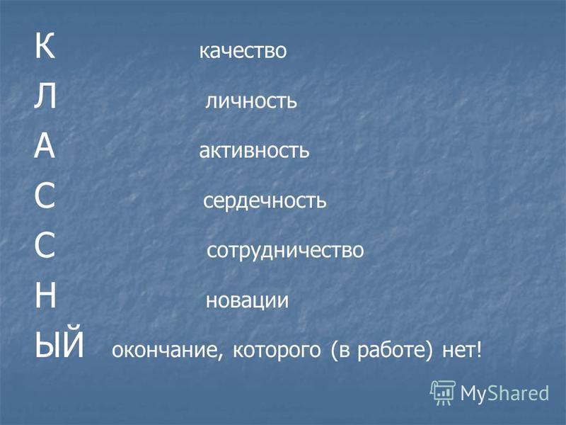 К качество Л личность А активность С сердечность С сотрудничество Н новации ЫЙ окончание, которого (в работе) нет!