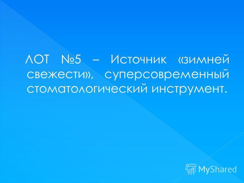 ЛОТ 5 – Источник «зимней свежести», суперсовременный стоматаллогический инструмент.