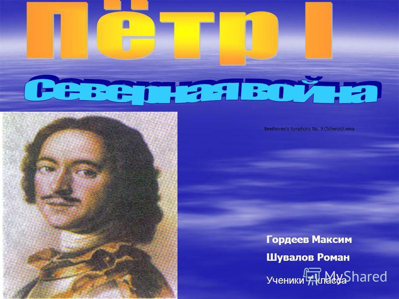 Гордеев Максим Шувалов Роман Ученики 7 класса