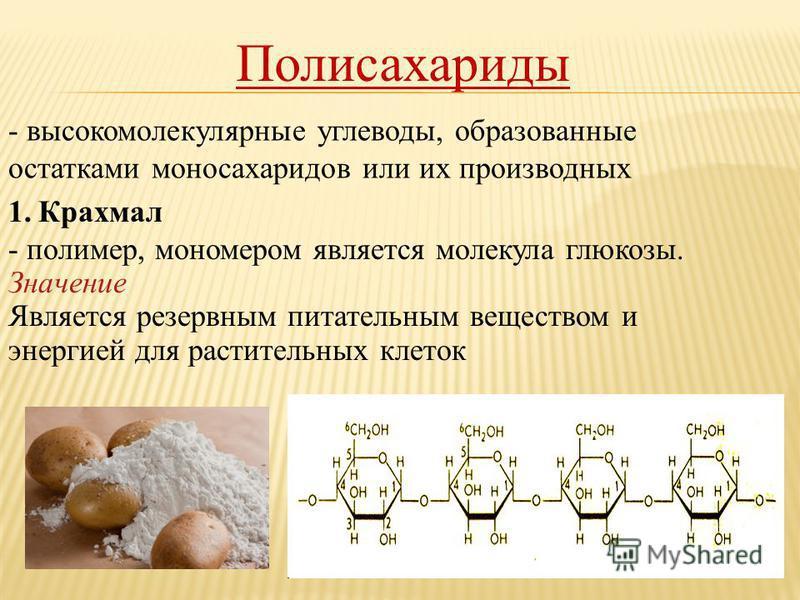 Полисахариды 1. Крахмал - полимер, мономером является молекула глюкозы. Значение Является резервным питательным веществом и энергией для растительных клеток - высокомолекулярные углеводы, образованные остатками моносахаридов или их производных