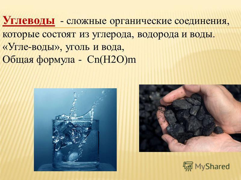 Углеводы - сложные органические соединения, которые состоят из углерода, водорода и воды. «Угле-воды», уголь и вода, Общая формула - Сn(H2O)m