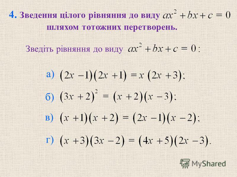4. Зведення цiлого рiвняння до виду Зведiть рiвняння до виду а) б) в) г) шляхом тотожних перетворень.