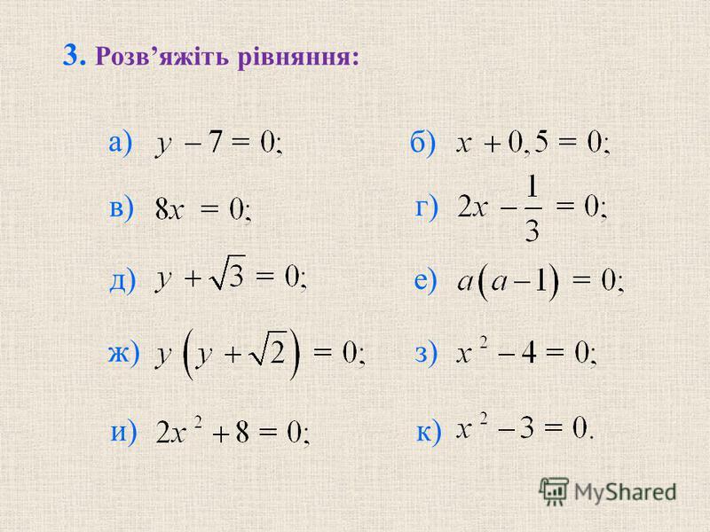 3. Розвяжiть рiвняння: б) в) г) д)е) ж) з) и) к) а)